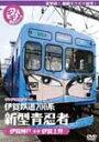 ギリギリ展望シリーズ 伊賀鉄道200系 新型青忍者[DVD]