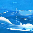 【送料無料】[限定盤][先着特典付]宜候(初回生産限定盤)/槇原敬之[CD+DV