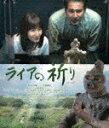 【送料無料】ライアの祈り/鈴木杏樹[Blu-ray]【返品種別A】
