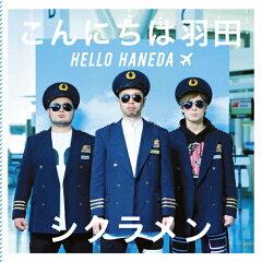 【送料無料】[枚数限定][限定盤]こんにちは羽田(初回限定盤)/シクラメン[CD+DVD]【返品種別A】