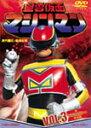 【RCP】【送料無料】星雲仮面マシンマン VOL.3/特撮(映像)[DVD]【返品種別A】