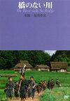 【送料無料】橋のない川(東陽一監督作品)/大谷直子[DVD]【返品種別A】