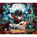 【送料無料】ペルソナQ2 ニュー シネマ ラビリンス オリジナル・サウンドトラック/ゲーム・ミュージック[CD]【返品種別A】