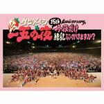 【送料無料】15th Anniversary「一五の夜」〜今夜だけ練乳ぶっかけますか?〜/ケツメイシ[DVD]【返品種別A】