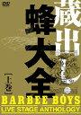【送料無料】蔵出し・蜂大全-BARBEE BOYS LIVE STAGE ANTHOLOGY-上巻/BARBEE BOYS[DVD]【返品種別A】