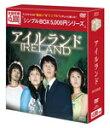 【送料無料】アイルランド DVD-BOX〈シンプルBOX 5,000円シリーズ〉/ヒョンビン[DVD]【返品種別A】