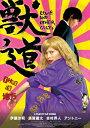 【送料無料】獣道 Blu-ray/伊藤沙莉[Blu-ray]【返品種別A】