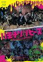 【送料無料】ドラマ「八王子ゾンビーズ」Blu-ray BOX/山下健二郎[Blu-ray]【返品種別A】