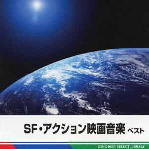 【送料無料】SF/アクション映画音楽 ベスト キング・ベスト・セレクト・ライブラリー2011/映画...
