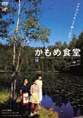 【送料無料】かもめ食堂/小林聡美[DVD]【返品種別A】
