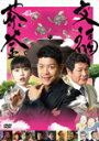 【送料無料】文福茶釜/駿河太郎[DVD]【返品種別A】
