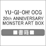 【送料無料】[枚数限定]■書籍■YU-GI-OH! OCG 20th ANNIVERSARY MONSTER ART BOX/高橋和希[ETC]【返品種別B】