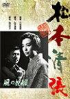 風の視線/岩下志麻[DVD]【返品種別A】