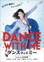 【送料無料】ダンスウィズミー/三吉彩花[DVD]【返品種別A】