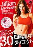 【送料無料】ジリアン・マイケルズの30日間集中ダイエット/ジリアン・マイケルズ[DVD]【返品種...