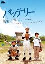 バッテリー/林遣都[DVD]【返品種別A】