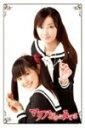 映画『マリア様がみてる』 通常版(DVD)/波瑠[DVD]【返品種別A】