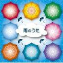【送料無料】雨のうた/オムニバス[CD]【返品種別A】