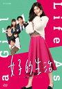 【送料無料】女子的生活/志尊淳[DVD]【返品種別A】