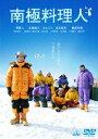 【送料無料】南極料理人/堺雅人[DVD]【返品種別A】【smtb-k】【w2】