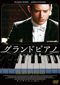 【RCP】グランドピアノ 〜狙われた黒鍵〜 スペシャル・プライス/イライジャ・ウッド[DVD]【返品...