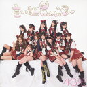 言い訳Maybe/AKB48[CD+DVD]