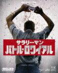 【送料無料】サラリーマン・バトル・ロワイアル 2枚組ブルーレイ&DVD/ジョン・ギャラガー・Jr[Blu-ray]【返品種別A】