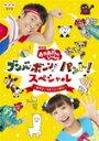 【送料無料】NHK「おかあさんといっしょ」ブンバ・ボーン! パント!スペシャル 〜あそび と うたがいっぱい〜/小林よしひさ,上原りさ[DVD]【返品種別A】