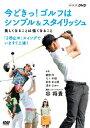 【送料無料】今どきっ!ゴルフはシンプル&スタイリッシュ 美しくなることは強くなること/ゴルフ[DVD]【返品種別A】