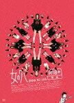 【RCP】【送料無料】女の穴/市橋直歩[DVD]【返品種別A】