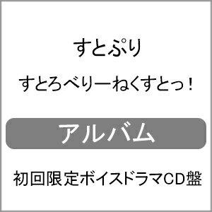 【送料無料】[枚数限定][限定盤]すとろべりーねくすとっ!(初回限定ボイスドラマCD盤)/すとぷり[CD]【返品種別A】