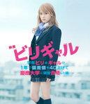【送料無料】映画 ビリギャル Blu-ray プレミアム・エディション/有村架純[Blu-ra…