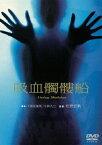 吸血髑髏船/松岡きっこ[DVD]【返品種別A】
