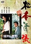 球形の荒野/竹脇無我[DVD]【返品種別A】