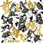 前しか向かねえ(初回限定盤/TypeA)|AKB48|KIZM-90271/2