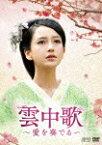 【送料無料】雲中歌〜愛を奏でる〜 DVD-BOX1/アンジェラ・ベイビー[DVD]【返品種別A】