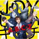 [限定盤][先着特典付]JOYしたいキモチ(初回限定盤A)/A.B.C-Z[CD+DVD]【返品種別A】