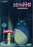 【送料無料】となりのトトロ/アニメーション[DVD]【返品種別A】