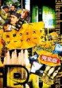 【送料無料】池袋ウエストゲートパーク スープの回 完全版/長瀬智也[DVD]【返品種別A】