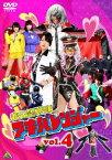 【送料無料】非公認戦隊アキバレンジャー 4/特撮(映像)[DVD]【返品種別A】