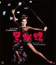 【送料無料】黒蜥蜴 修復版/京マチ子[Blu-ray]【返品種別A】