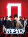 【送料無料】[枚数限定]刑事ゼロ DVD-BOX/沢村一樹[DVD]【返品種別A】