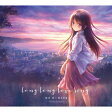 【送料無料】[枚数限定][限定盤]Long Long Love Song(初回生産限定盤)/麻枝准×熊木杏里[CD+DVD]【返品種別A】