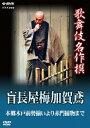 【送料無料】歌舞伎名作撰 盲長屋梅加賀鳶/尾上松緑[DVD]【返品種別A】