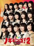 【送料無料】[枚数限定][限定版]NOGIBINGO!2 DVD-BOX 初回限定版/乃木坂46[DVD]【返品種別A】