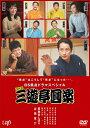 【送料無料】BS笑点ドラマスペシャル 五代目 三遊亭圓楽/谷原章介[DVD]【返品種別A】