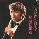 また逢う日まで/尾崎紀世彦[CD]【返品種別A】