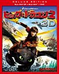 【RCP】【送料無料】[枚数限定][限定版]ヒックとドラゴン2 3枚組3D・2Dブルーレイ&DVD〔初回生...