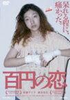 【送料無料】[枚数限定][限定版]百円の恋 特別限定版/安藤サクラ[DVD]【返品種別A】