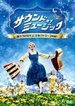 【RCP】【送料無料】サウンド・オブ・ミュージック 製作50周年記念版 DVD/ジュリー・アンドリュ...